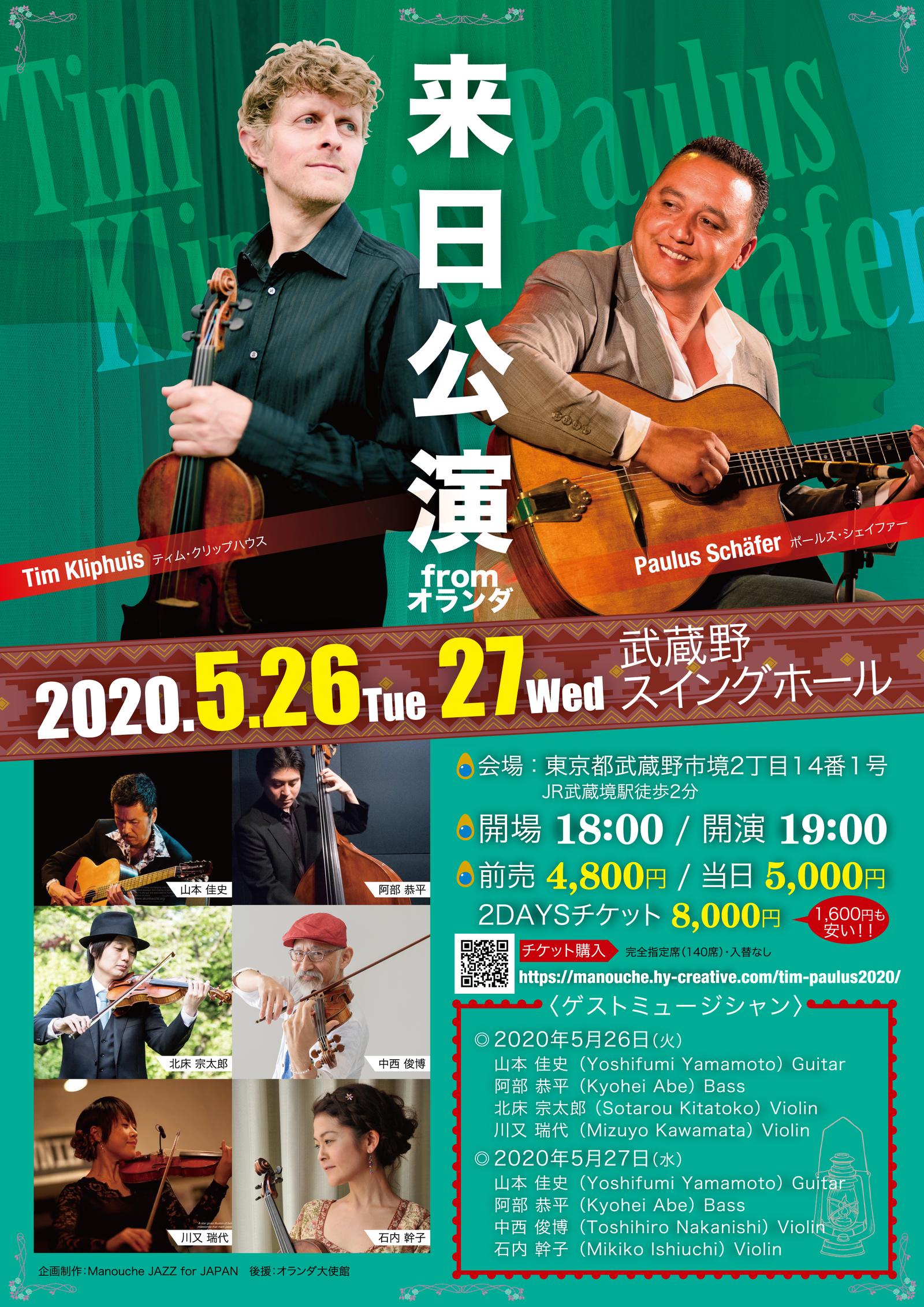 東京公演2DAYS